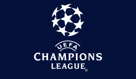 UEFAチャンピオンズリーグのデータ総まとめ・大会方式の解説